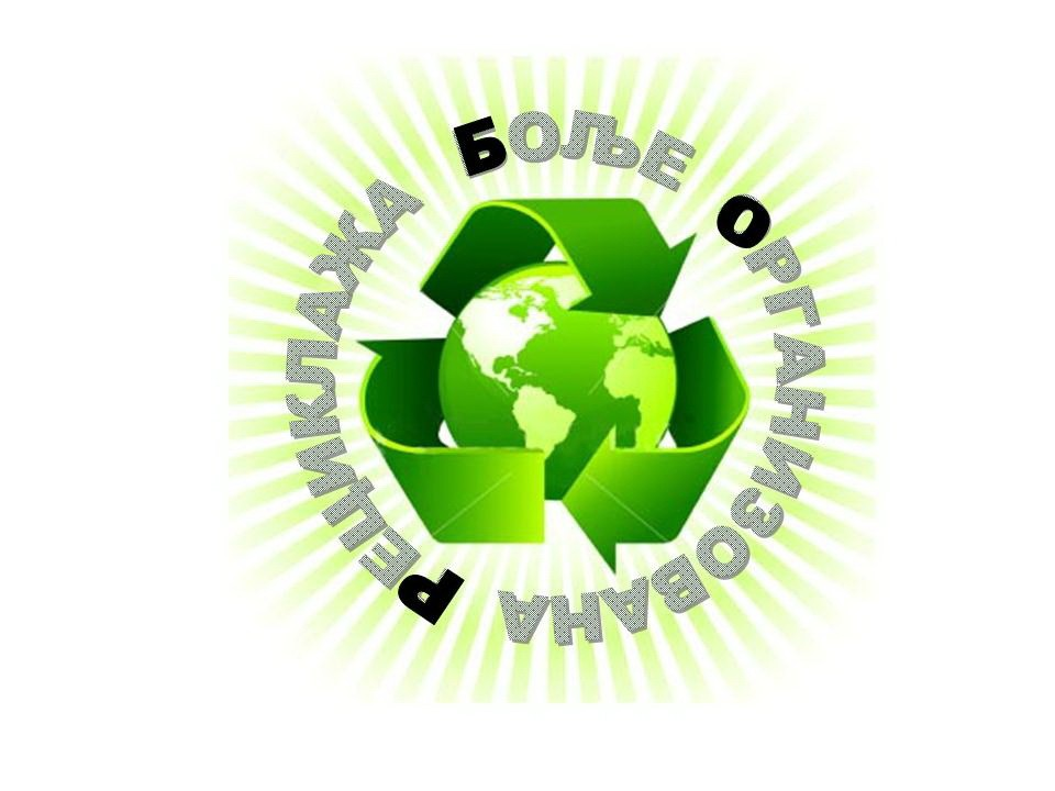 Znakovi Za Reciklazu
