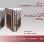 Pozivnica Promocija Knjige