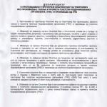Tekst deklaracije 1
