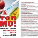 Dveri GMO