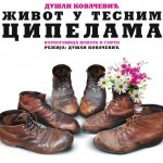 zivot_u_tesnim_cipelama