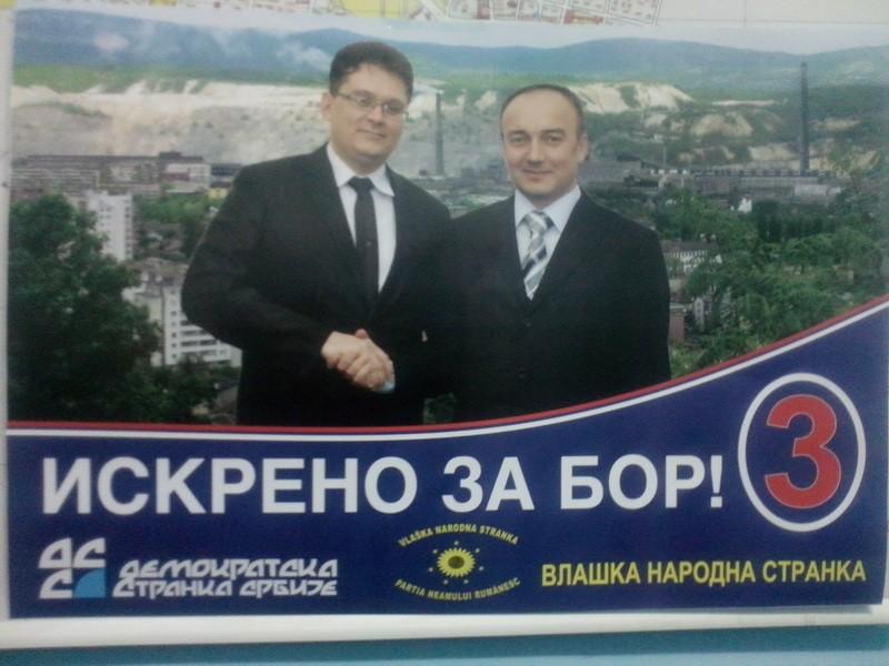 DSS VNS Markovic Balasevic